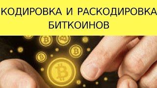 Кодировка и раскодировка биткоинов в RDXcoin