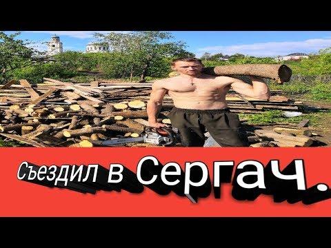 поездка в Сергач из Нижнего Новгорода