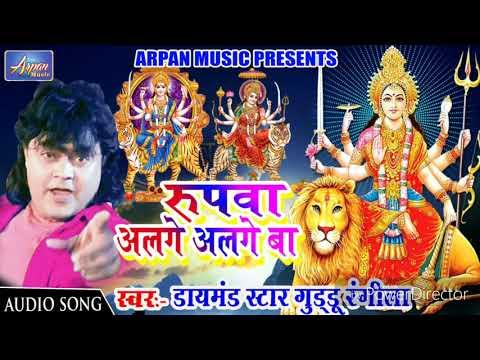 रुपवा-अलगे-अलगे-बा-!-इस-साल-का-सबसे-हिट-देवी-गीत-!-guddu-rangeela-!-rupwa-alge-alge-ba