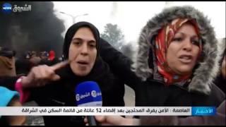 العاصمة: الأمن يفرق المحتجين بعد إقصاء 52 عائلة من قائمة السكن في الشراقة
