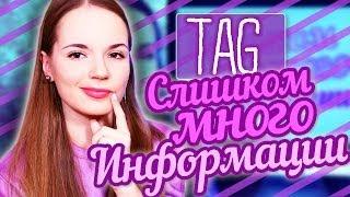 TAG: Слишком Много Информации Обо Мне ♥ Саша Спилберг