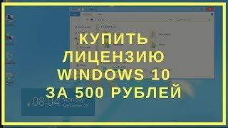 windows 10 купить лицензию купить ключ windows 10 pro 64 дешевая цена(, 2017-08-23T02:38:17.000Z)