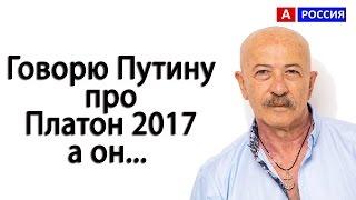 Розенбаум за Дальнобойщиков 2017 Путину сделай для людей собака  Дальнобойщики бастуют.