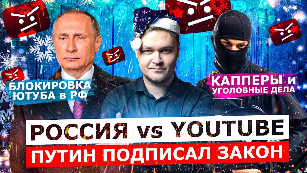 ВОЙНА: РОССИЯ VS YOUTUBE. ПУТИН ПОДПИСАЛ ЗАКОН / КАППЕРЫ, УГОЛОВНЫЕ ДЕЛА, ИТОГИ