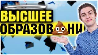 Высшее Образование — Г*ВНО: 4 причины // Куда я пропал? Планы и ЕГЭ