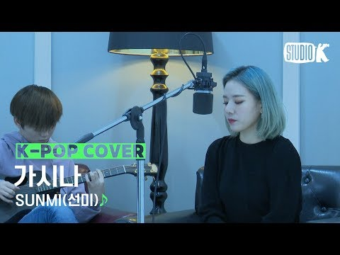 """[Kpop Cover] SUNMI(선미) """"가시나(Gashina)"""" ♪ Cover By HEDY 