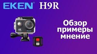 камера Eken H9 R обзор, примеры, мнение