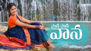 PODI PODI VANA | Latest folk Song | Shirisha | Janulyri | Thirupathi Matla | Sytv.in
