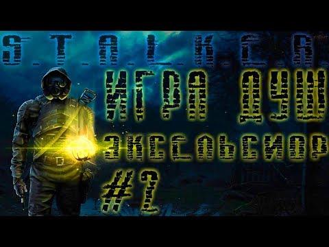 СТАЛКЕР Игра Душ Эксельсиор - прохождение Часть 2 Как Поймать Зомби и Артефакт Пульс #ForastPlay