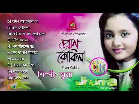 Jhuma - Pran Kokila | প্রাণ কোকিলা | Eid Exclusive 2018 | Full Audio Album | Music Audio