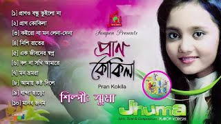 Jhuma - Pran Kokila | প্রাণ কোকিলা | Eid Exclusive 2018 | Full Audio Album | Music Audio