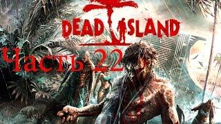 Прохождение Dead Island Часть 22 Deus EX MACHINA