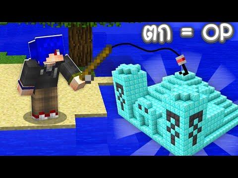 ถ้า!? ตกปลาในมายคราฟ แล้วจะได้สิ่งก่อสร้างสุด OP มา!! - Minecraft OP Fishing