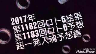 【ロト6予想】2017年第1182ロト回6結果第1183ロト6予想超一発逆転予想編【そうだ競馬しよう♪】