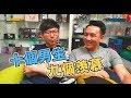 Men's Talk | 空姐男朋友幸福嗎? 我要撩空姐 #5 ?? feat. Tim哥