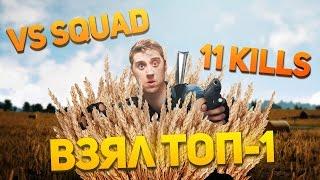 ПШЕНИЧНИК ЛЕГА ОДИН ПРОТИВ СКВАДОВ НАБИВАЕТ 11 КИЛОВ И БЕРЕТ ТОП 1 в PlayerUnknown's Battlegrounds
