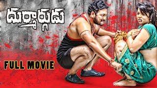 Durmargudu (2019) Latest Telugu Full Length Movie |  Vijay Krishna, Zarakhan