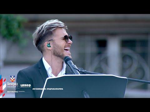 ® SASA KOVACEVIC - LIVE KONCERT - Skupstina grada Beograda - Sasa Kovacevic .TV