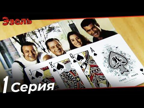 Эзель смотреть онлайн турецкий сериал