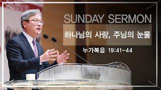 경산중앙교회 / 김종원 목사 / 하나님의 사랑, 주님의…