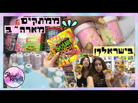 חנות עם ממתקים אמריקאים?! סליימים ענקיים והגרלות ענק! ||ALMAVAY
