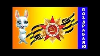 Музыкальное поздравление к 9 мая Zoobe Зайка 9 Мая Родина Стих К Симонов