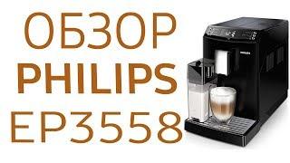 кофеварка Philips EP 3558
