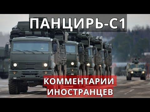 Панцирь-С1. Комментарии иностранцев.