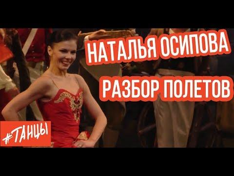 Наталья ОСИПОВА. Разбираем