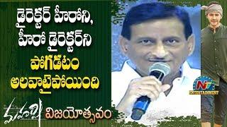 Adiseshagiri Rao Speech At Maharshi Vijayotsavam | Mahesh Babu | Allari Naresh | Pooja Hegde | NTV
