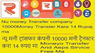 10000 Money Transfer 14$ Rupay Ma { Nu Money Transfer Compane 10000 Money Transter Kara 14 Rupaj Ma