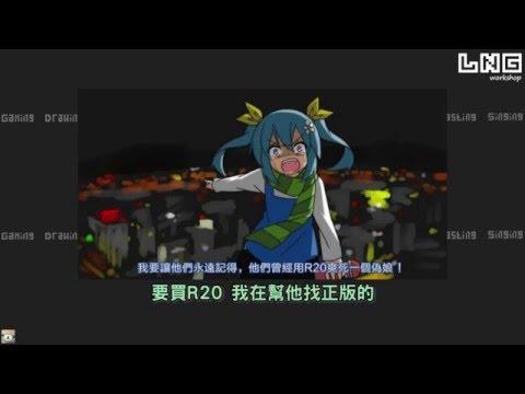 LNG 實況精華:東底督盪英文食物名稱 (2015/11/15)