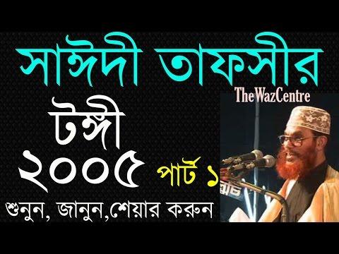 Maulana Saidi Tafsir Mahfil, Tongy 2005 Part 01. Tafsir ul Quran Mahfil