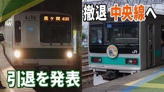 【特報】東京メトロ6000系引退・209系1000番台が中央線快速へ