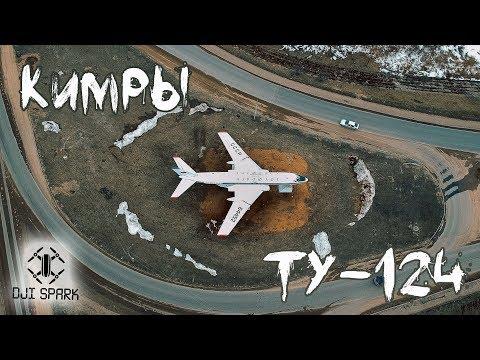 г. Кимры Самолет ТУ-124