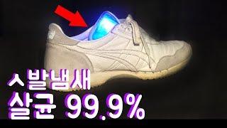 ㅅ발냄새 심한사람 필수품 신발 살균기 살균 99.9% …