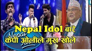 Nepal Idol  बारे केपी ओलीले मुख खोले - Kp Oli Speaks About Nepal Idol