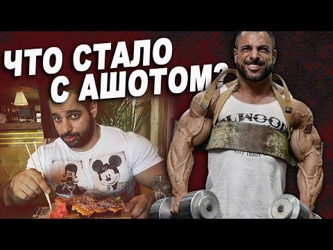 Ашот Каграманян о бодибилдинге, новых чемпионах, деньгах и актуальной форме.