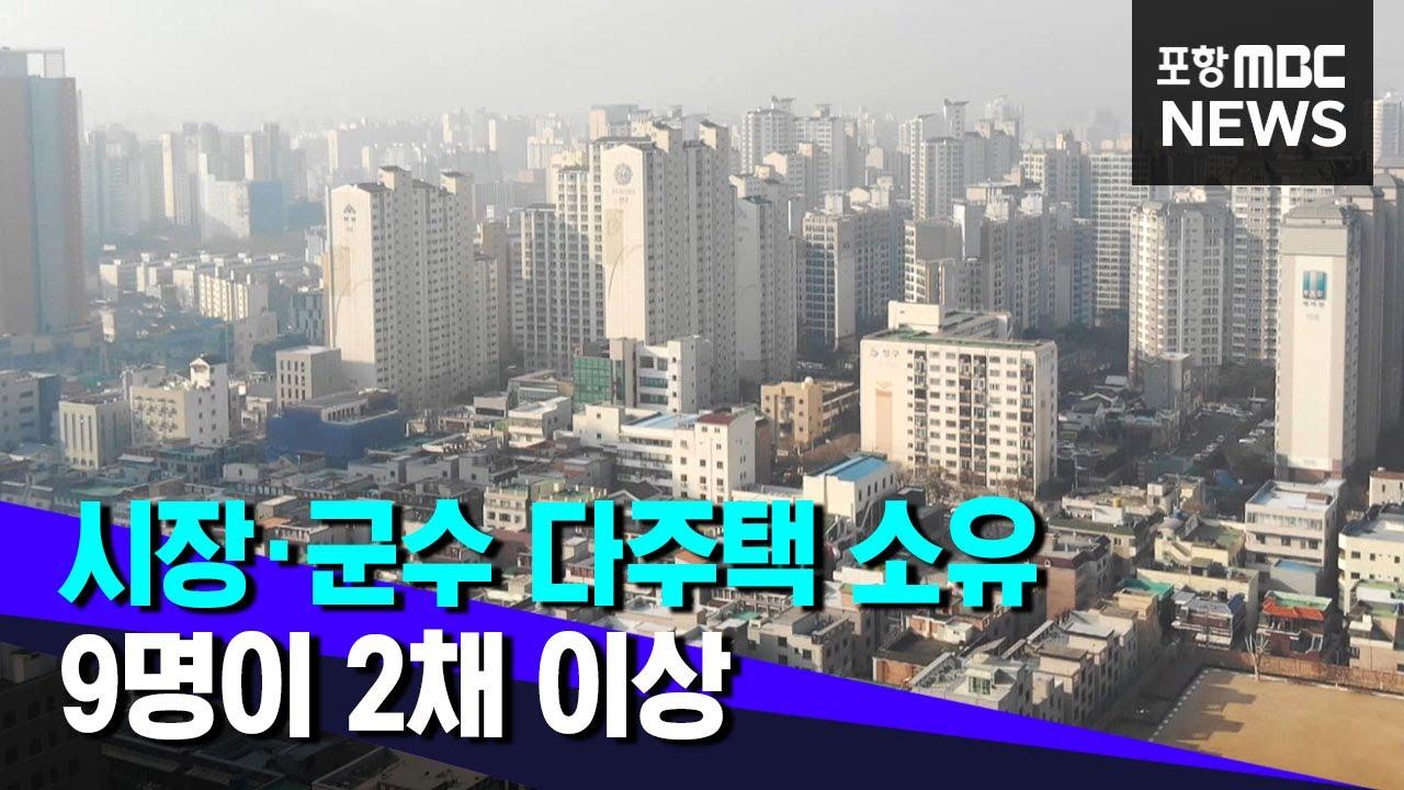 경북 단체장 9명 다주택자.. 전우헌 부지사 9채