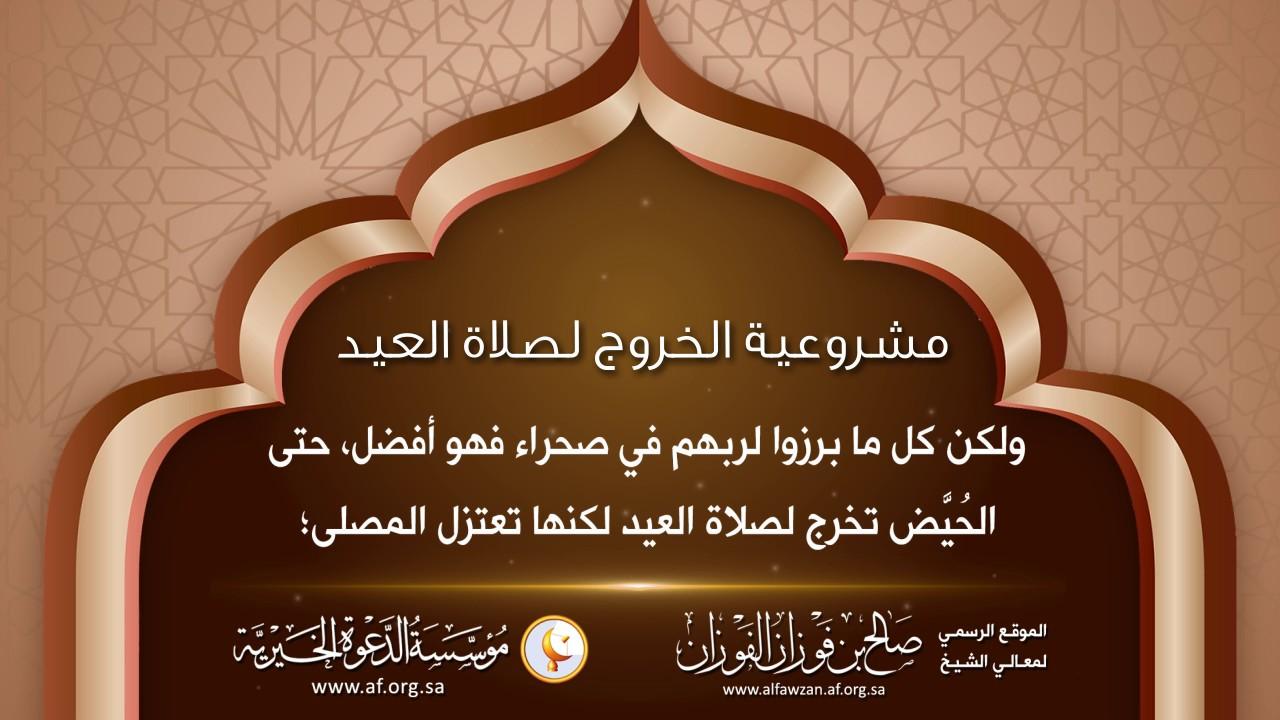 مشروعية الخروج لصلاة العيد معالي الشيخ د صالح بن فوزان الفوزان Youtube