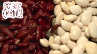10 блюд из фасоли. Часть 1 — Все буде смачно. Сезон 4. Выпуск 46 от 11.03.17