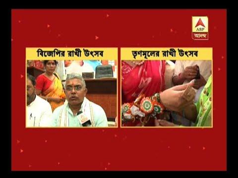 State BJP president Dilip Ghosh celebrates Rakhi Bandhan