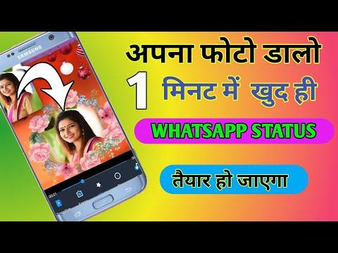 whatsapp-status-kaise-banaye/-how-to-make-whatsapp-status/-trending-whatsapp-status-kaise-banaye
