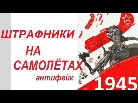 Русские лётчики -