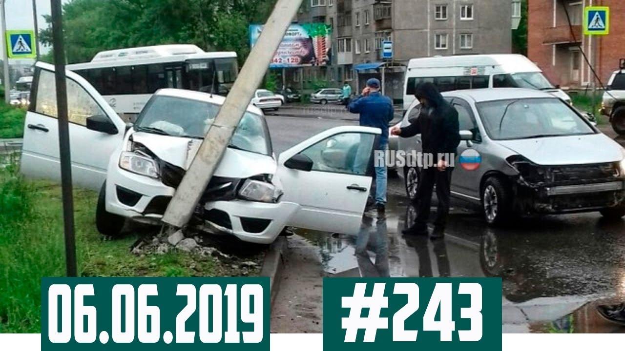 Подборка Аварий и ДТП с видеорегистратора №243 за 06.06.2019 [accidents June]