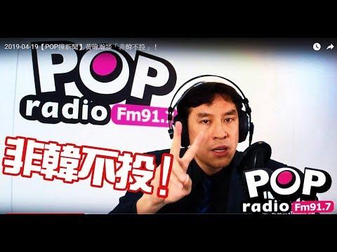 2019-04-19【POP撞新聞】黃暐瀚談「非韓不投」!
