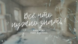Смотреть клип Bah.Roma Ft. Dakooka - Всё, Что Нужно Знать!
