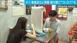 """タイで飲食店が再開 対策は徹底""""連れの顔見えず""""(20/05/03)"""