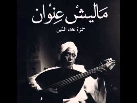 حمزة علاء الدين - ماليش عنوان Hamza El Din