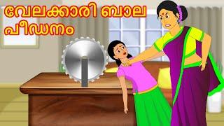 വേലക്കാരി ബാല പീഡനം | Malayalam Story | Cartoon Malayalam | Malayalam Katha | Malayalam Cartoon